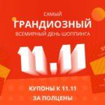 Все распродажи на Всемирный день шопинга 2019 – скидки в магазинах Китая и России