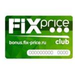Возможности карты Фикс Прайс – как тратить бонусы по Карте